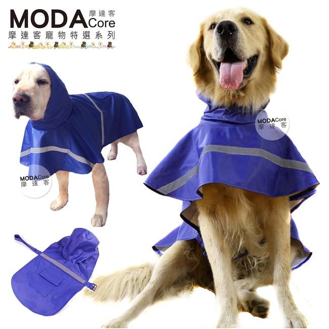 摩達客 寵物大小狗透氣防水雨衣(藍色/反光條)XS