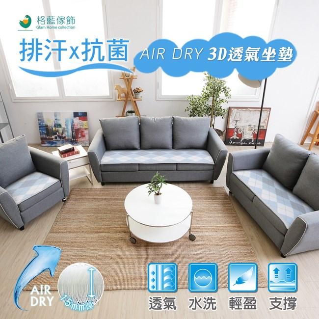 【格藍傢飾】AIR-dry排汗防菌3D透氣機能坐墊(1.5cm)-1+2+3人座
