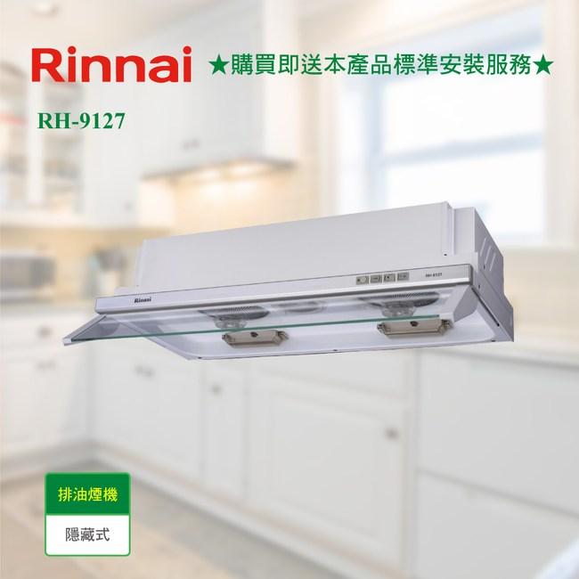 【林內】RH-9127 隱藏式排油煙機90cm