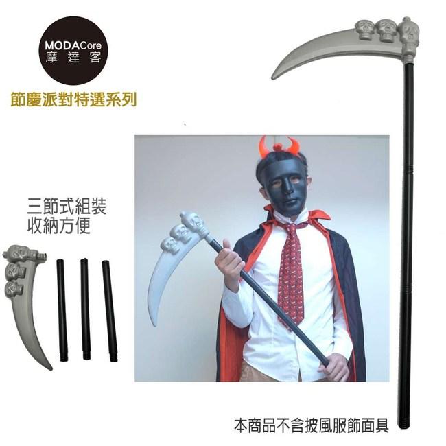 摩達客 萬聖節-灰色大鬼頭鐮刀(三節組裝)