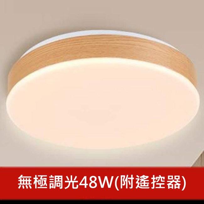 YPHOME  適用2-3坪北歐風LED智能遙控吸頂燈 PN0262520-B