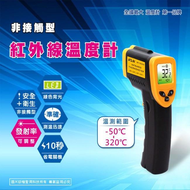 聖岡科技  紅外線溫度計(GE-5032A)