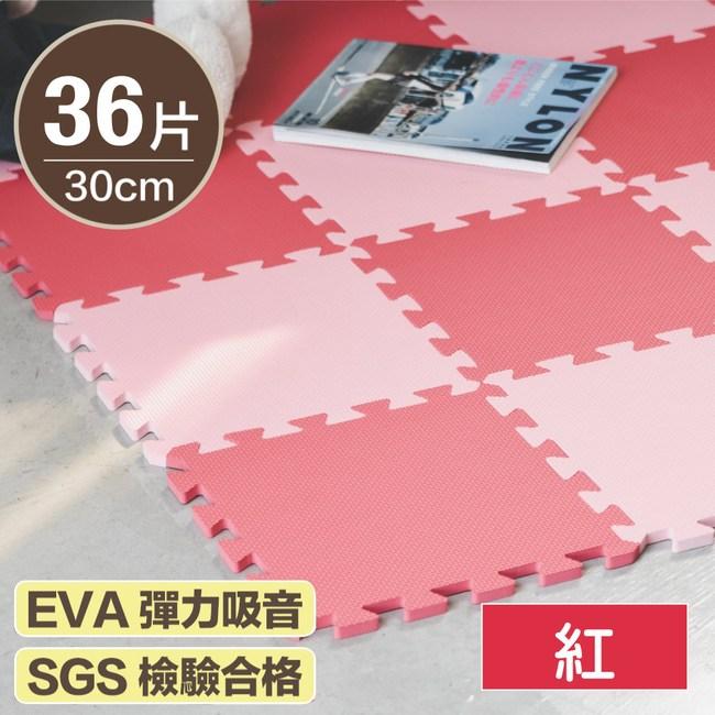 EVA素面巧拼30cm 36入MIT台灣製 Q0158-A 完美主義粉紅