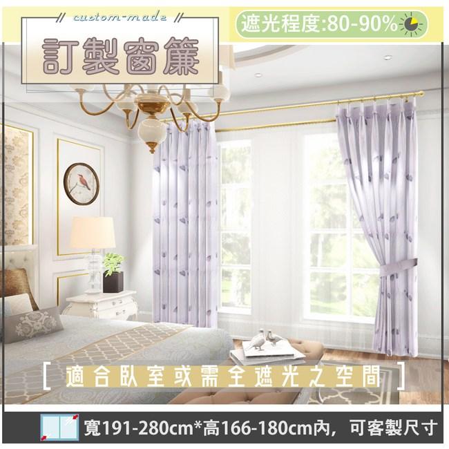 【宜欣居傢飾】鬱金香─紫W191-280*H166-180cm內