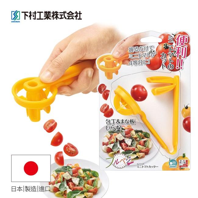 【日本下村工業Shimomura】小蕃茄切片器(FV-629)