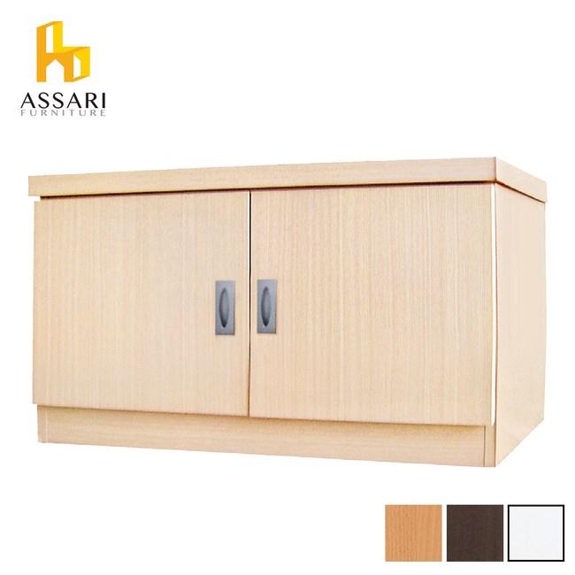 ASSARI-經典2.6尺2門座鞋櫃(寬76*深38*高45cm)胡桃