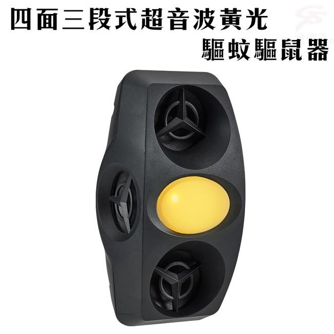 金德恩 台灣製造 四面三段式超音波黃光驅蚊驅鼠器/驅蟲/隨插即用件