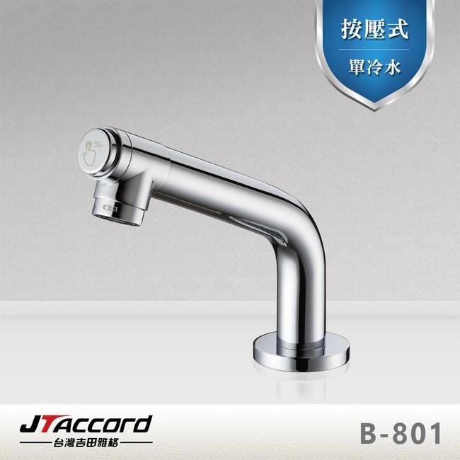 【台灣吉田】B-801 按壓自動關閉式面盆龍頭/單孔單冷水