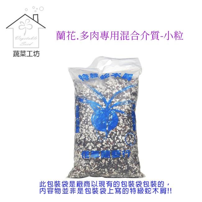 蘭花.多肉專用混合介質-小粒(約8公升)
