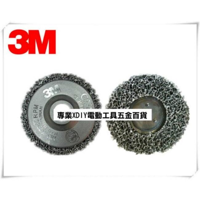 全新 3M 台灣製 公司貨 研磨 黑輪 黑色研磨絨盤 3M 高彈性 黑