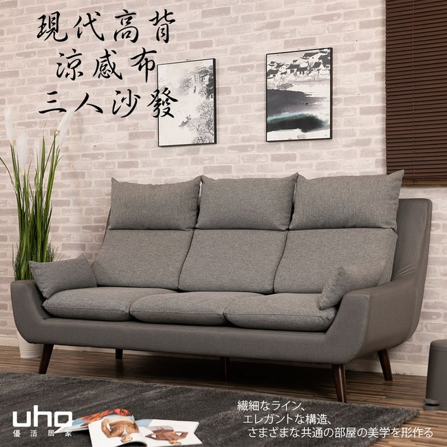 【UHO】現代高背機能涼感布-三人沙發淺灰色