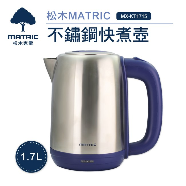 【MATRIC 松木】1.7L不鏽鋼快煮壺(MX-KT1715)