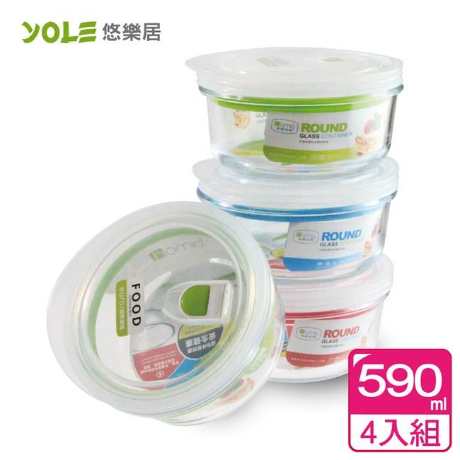 【YOLE悠樂居】氣閥耐熱玻璃保鮮盒-圓形590ml(4入)