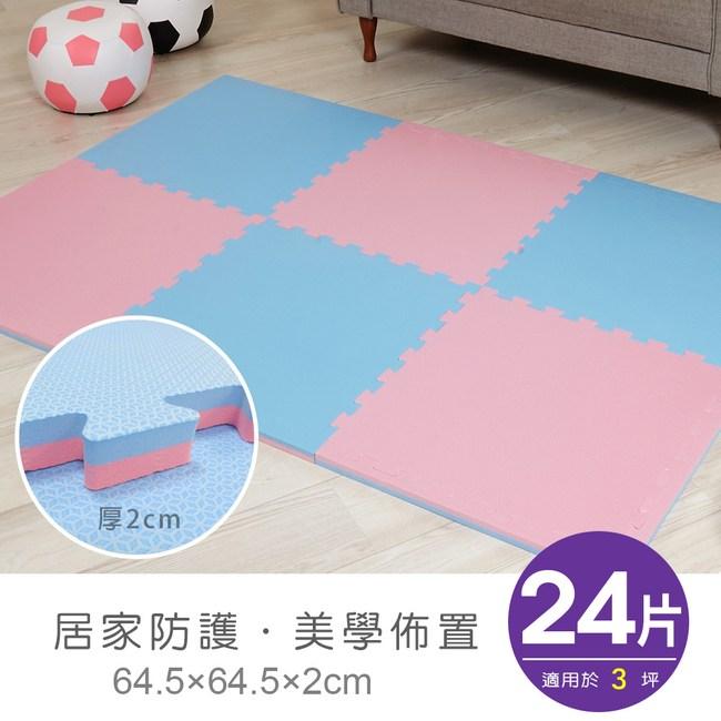 【APG】舒芙蕾64*64*2cm雙色巧拼地墊-多色可選一包24片淺粉+天藍