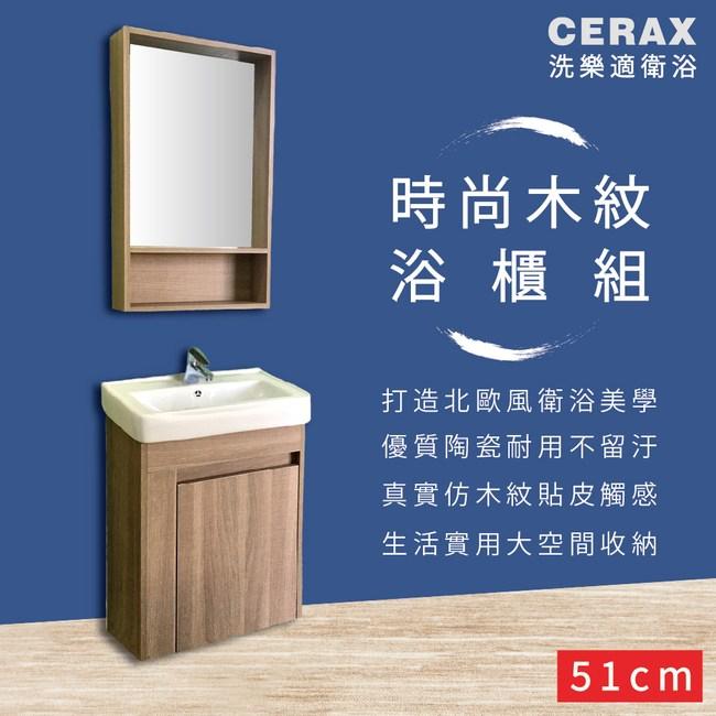 【洗樂適衛浴】精緻北歐風發泡板木紋櫃組_含龍頭_51cm