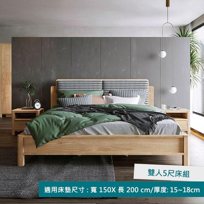 林氏木業北歐現代簡約黑白格雙人5尺 150x200cm 床架HS2A-原木色