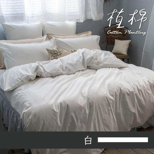 【麗塔寢飾】特大床包兩用被組/50支精梳棉/植棉-白米-共4色01.白+A款被套