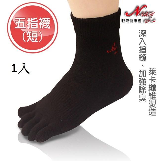 【N-easy載銀健康襪】五趾襪 除臭襪