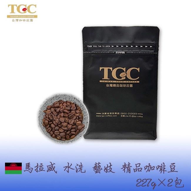 【TGC】馬拉威 水洗 藝妓AA級 精品咖啡豆 227g*2包