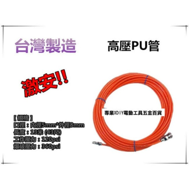 台灣製 5*8mm 長13米13M 40尺 氣動式空壓管 PU風管