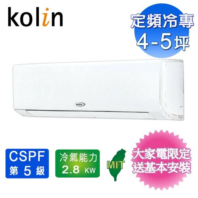 歌林定頻冷氣KOU-28203K/KSA-282S03K~含基本安裝