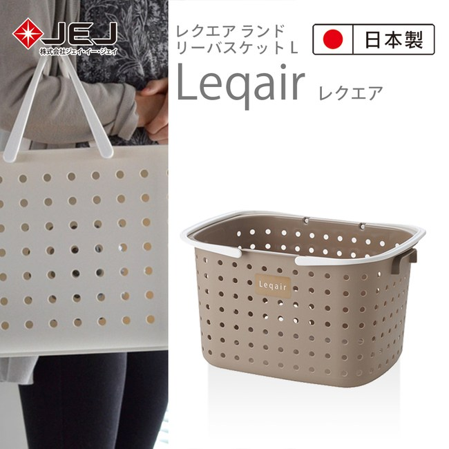 日本JEJ LEQAIR系列 單層洗衣收納籃 M size 棕色