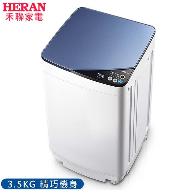 禾聯3.5KG輕巧型全自動洗衣機 HWM-0452~含運不含拆箱定位