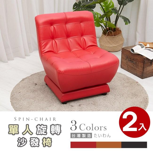 【Abans】時尚乳膠皮革單人旋轉沙發椅/電腦椅-紅色2入