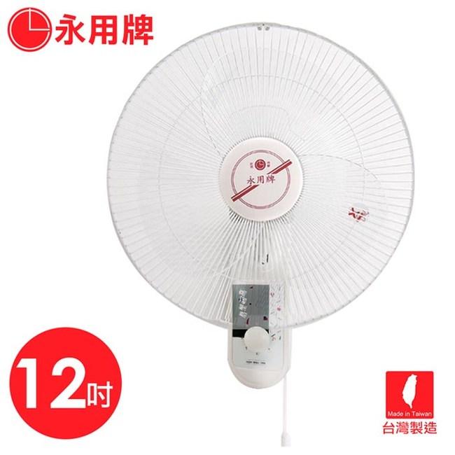 【永用牌】台製安靜型12吋單拉掛壁扇/電風扇/涼風扇FC-212