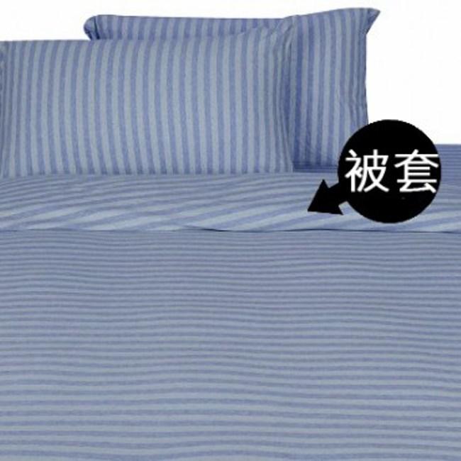 HOLA home 自然針織條紋被套 雙人 經典淺藍