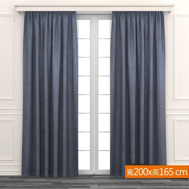特力屋 經典阻音窗簾 寬200x高165cm 藍色