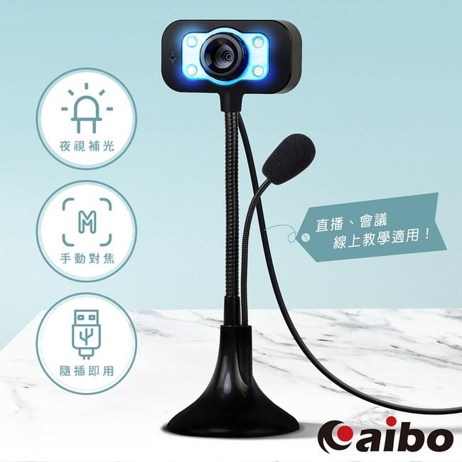 aibo CAM-09 直播專用 USB 直立式高解析網路攝影機(附麥-