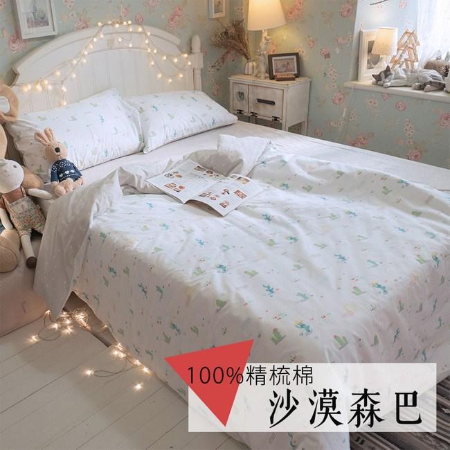 沙漠森巴 100%精梳棉 床包枕套組/雙人  棉床本舖