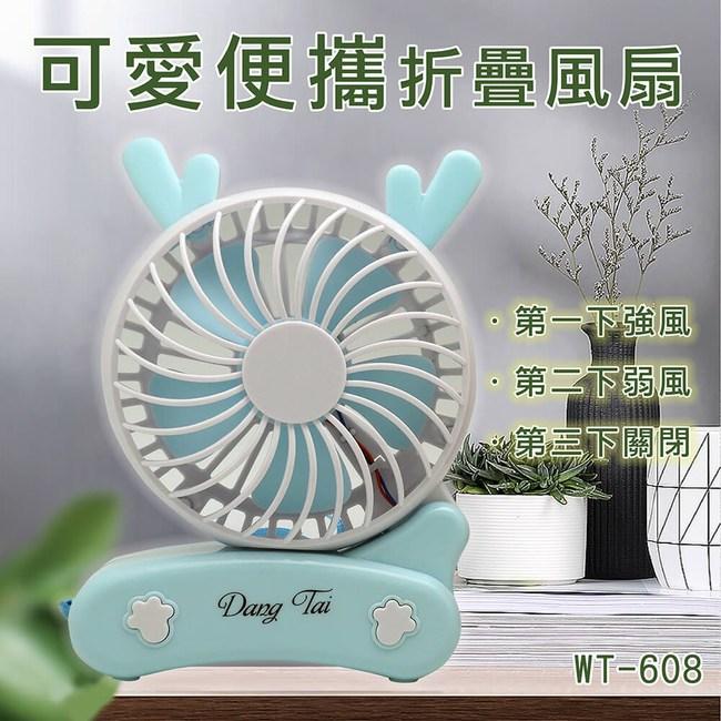 可愛便攜摺疊風扇(WT-608)