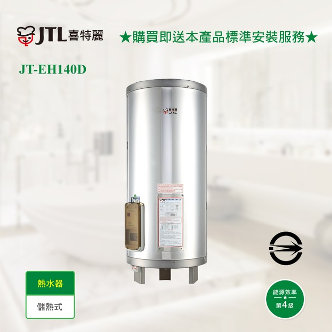 【喜特麗】JT-EH140D儲熱式標準型40加侖電熱水器