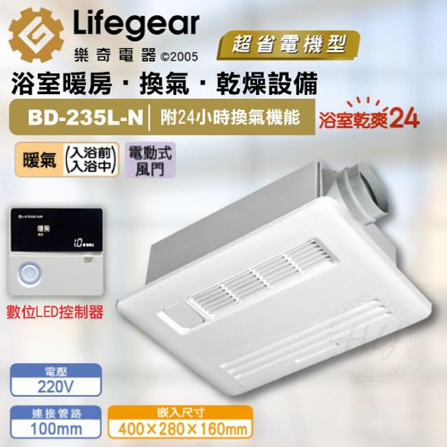 樂奇家電『BD-235L-N』220V線控型浴室暖風乾燥機 可外接照明