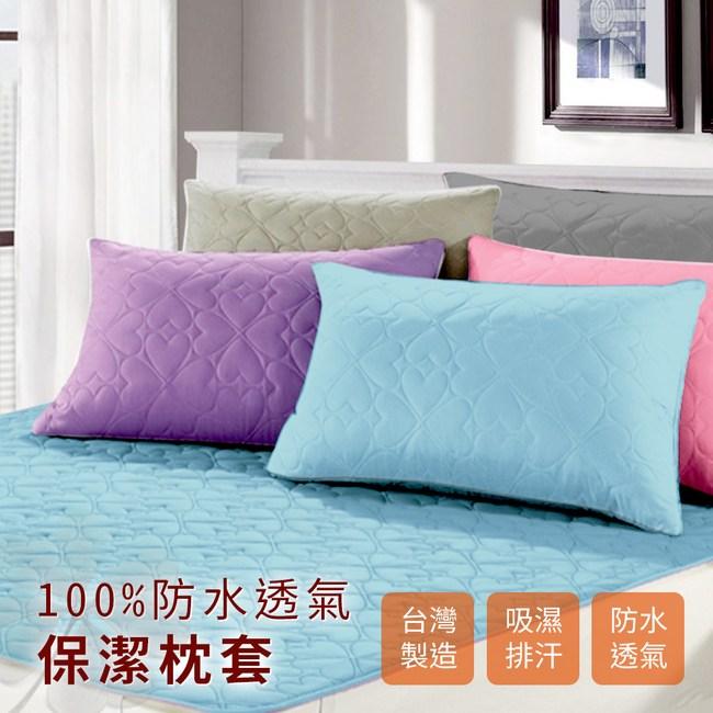 ENNE 防水透氣。無線縫合科技 幸運草保潔 枕套/兩款任選紫色+藍色