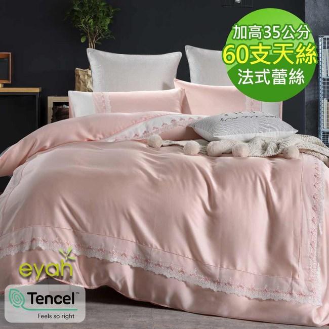 【eyah】法式蕾絲60支頂級天絲雙人床包被套四件組-法國粉紅酒