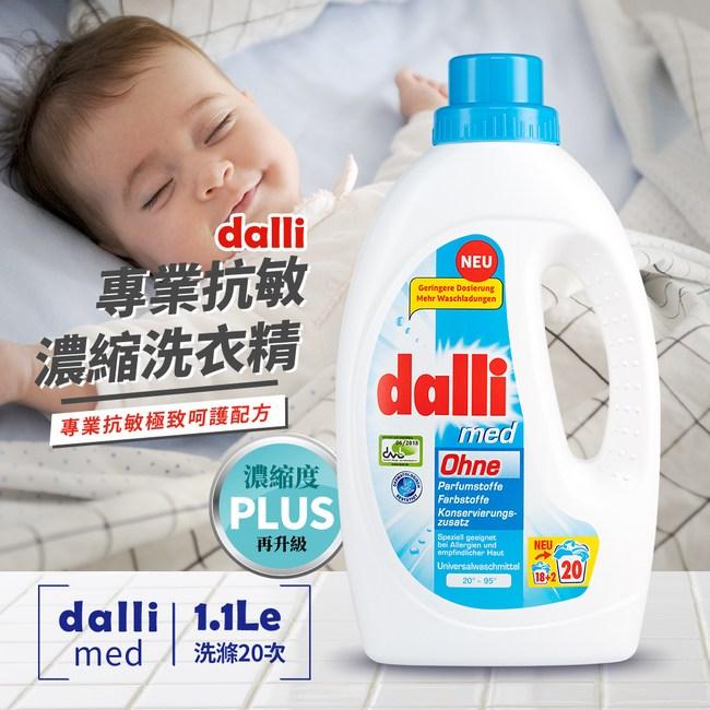 德國dalli專業抗敏濃縮洗衣精1.1LX6