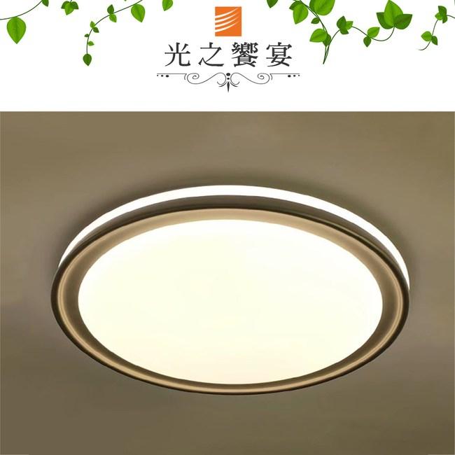 【光之饗宴】LED 50W丹尼爾吸頂燈