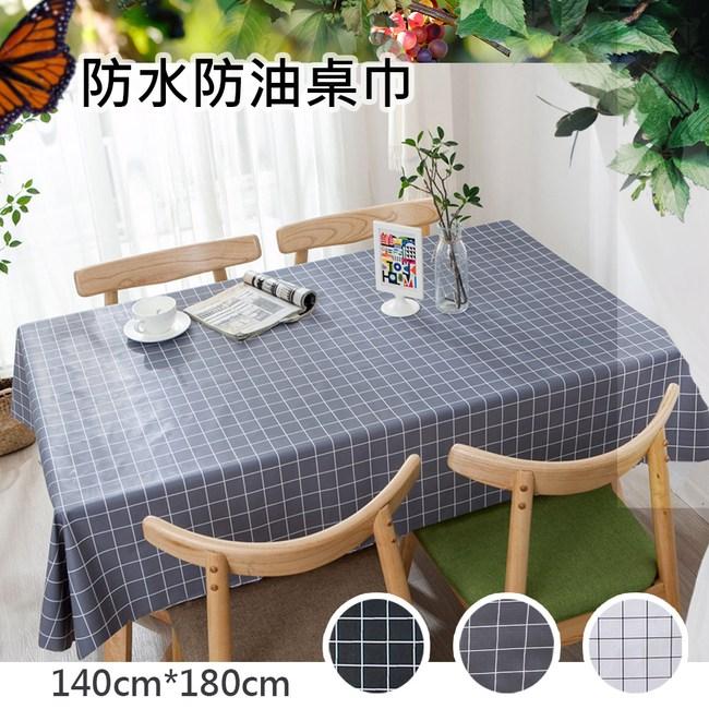 【三房兩廳】愛不釋手防水防油桌巾/桌布-140X180cm(中格灰色)