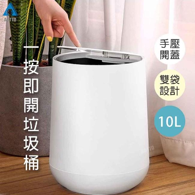 【AOTTO】10L 北歐極簡風按壓式雙槽垃圾桶(小身材 大容量)北歐白
