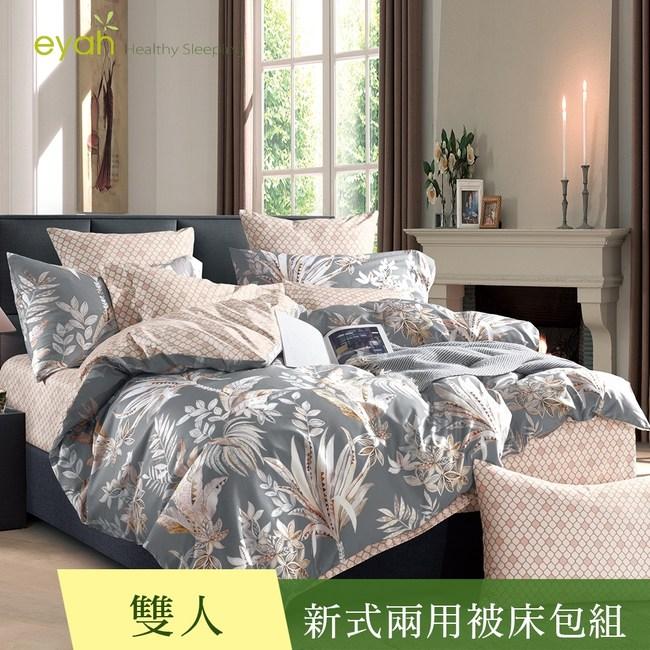 【eyah】300織新疆長絨棉新式兩用被雙人床包五件組-公爵莊園-灰