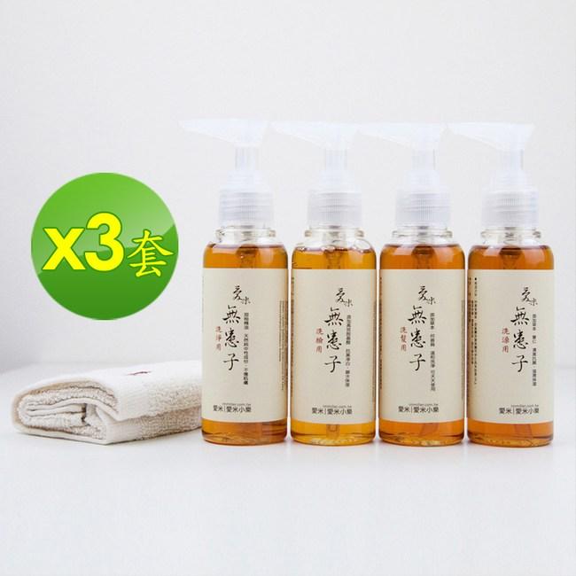 愛米 - 無患子洗澡 洗髮 洗臉 洗淨 無染方巾旅行五件組 x3套 I