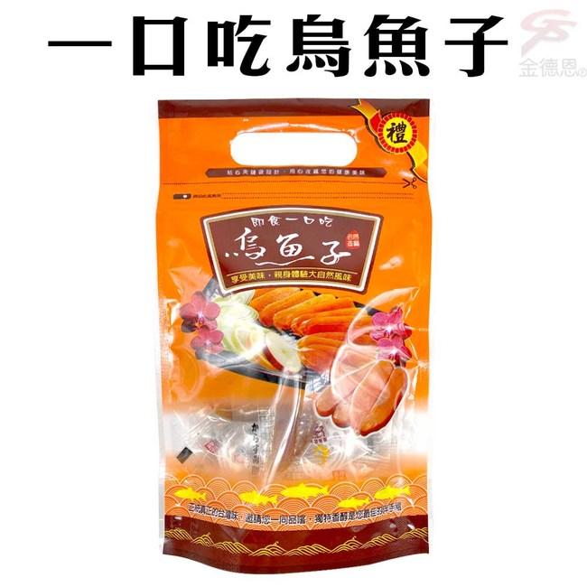 即食一口吃烏魚子(100g/包)/點心/零食/台灣製造