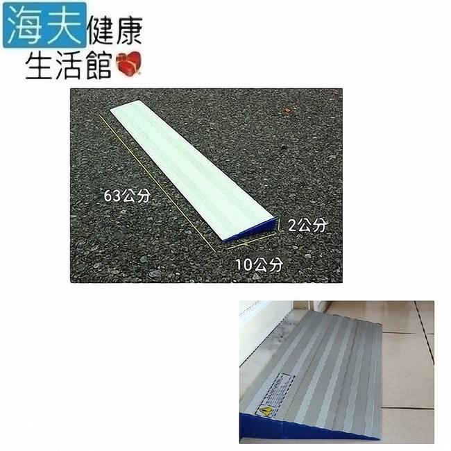 【海夫】斜坡板專家 活動 輕型可攜帶 單側 組合式 M2(高2公分)