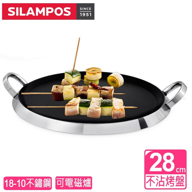 葡萄牙SILAMPOS 海洋BBQ不沾烤盤34公分(無蓋)BBQ不沾烤盤34公分