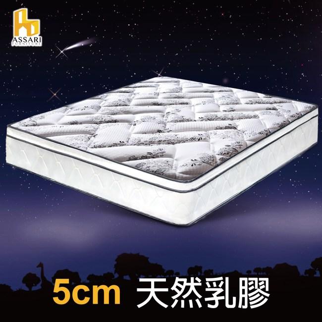 ASSARI-好眠天絲5cm乳膠三線獨立筒床墊(單大3.5尺)