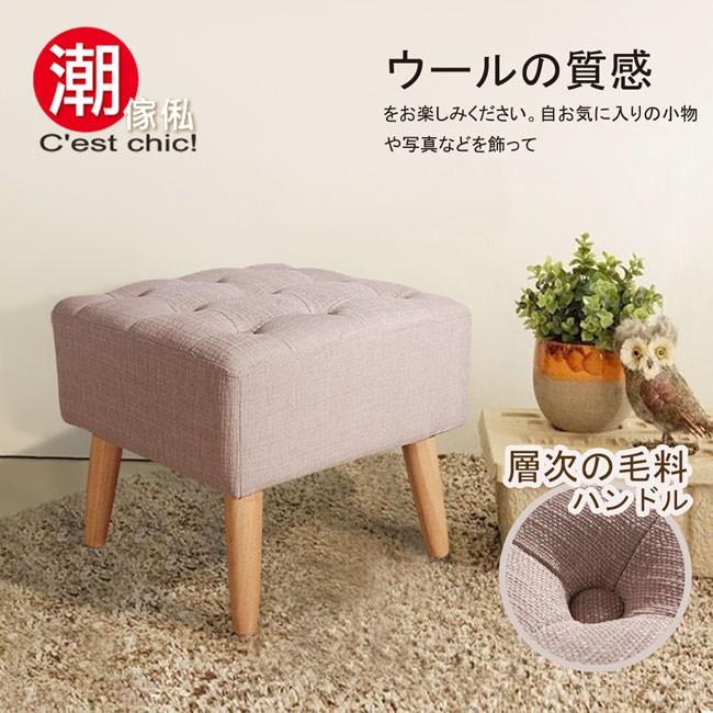 【C'est Chic】時光電影院小方凳-淺沙色