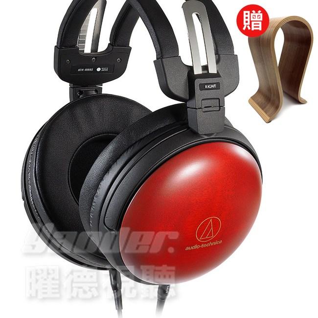 【送原木耳機架+收納袋】鐵三角 ATH-AWAS 淺田櫻 耳罩式耳機